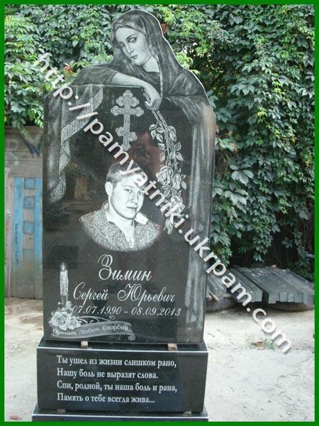 Памятники под заказ Стрежевой Ваза. Габбро-диабаз Международная